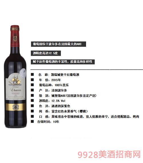法国龙船家族凯瑞城堡干红葡萄酒12.5度750ml