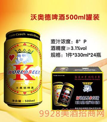 沃奥德啤酒500ml易拉罐啤酒老K10°P