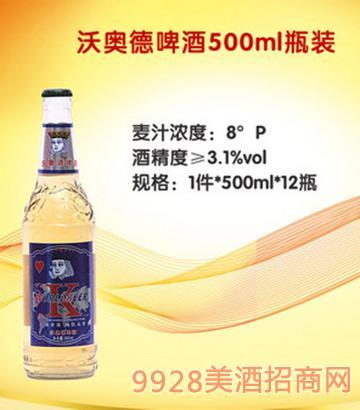 沃奥德啤酒500ml老K畅饮啤酒8°P