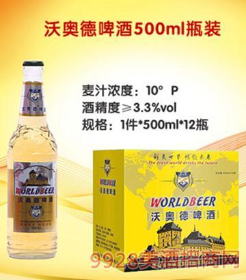 沃奥德啤酒500ml畅饮啤酒10°P
