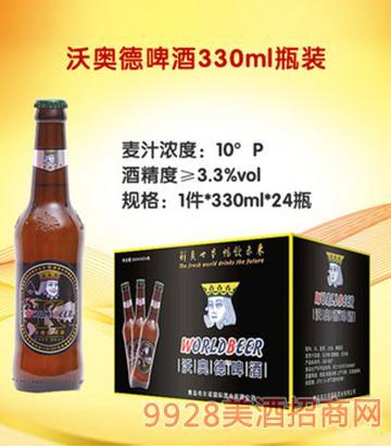沃奥德啤酒330ml夜场啤酒小支10°P