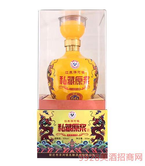 江苏洋河镇私藏原浆酒66-52度500ml
