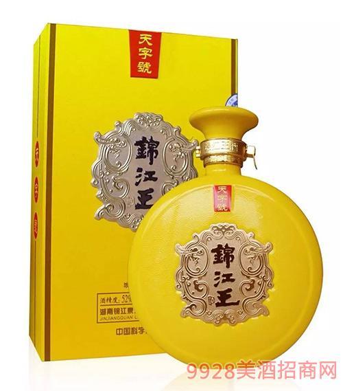 锦江王酒天字号52度500ml浓香型白酒
