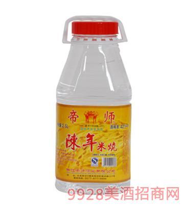 帝师大口陈年米烧酒42度2.5L、4.5L