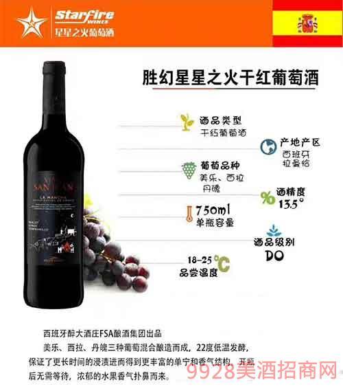 西班牙胜幻星星之火干红葡萄酒13.5度500ml