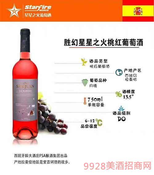 西班牙胜幻星星之火桃红葡萄酒13.5度500ml