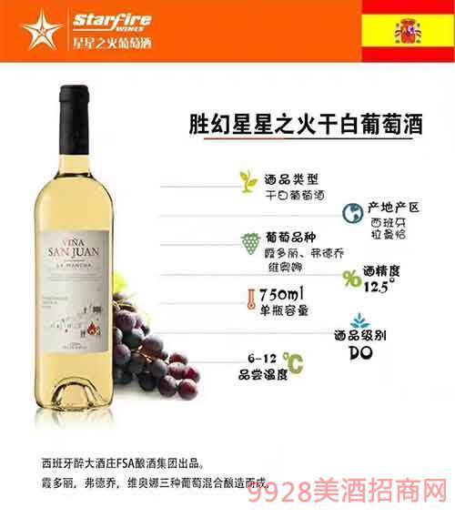 西班牙胜幻星星之火干白葡萄酒12.5度500ml