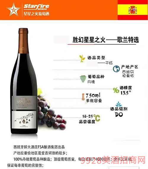 西班牙星星之火歌兰特选干红葡萄酒13.5度750ml