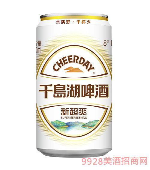 千岛湖啤酒8度330ml新超爽
