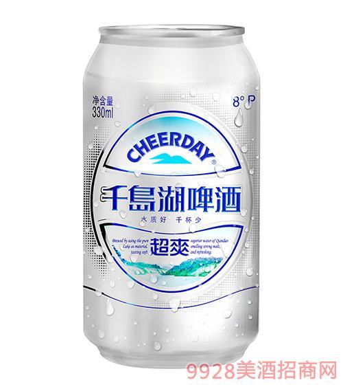 千岛湖啤酒8度330ml超爽啤酒