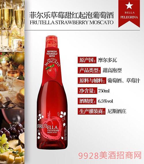 菲尔乐草莓甜红起泡葡萄酒6.5度750ml