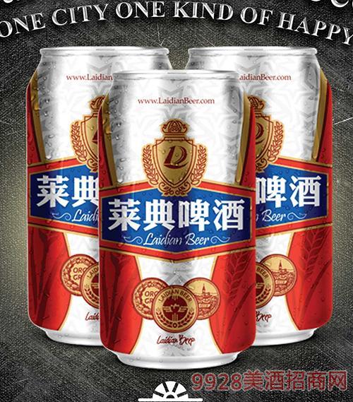 莱典啤酒罐装330ml