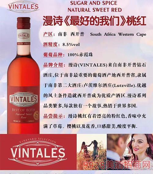 南非漫诗桃红葡萄酒8.5度750ml