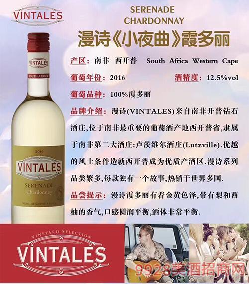 南非漫诗霞多丽葡萄酒12.5度750ml