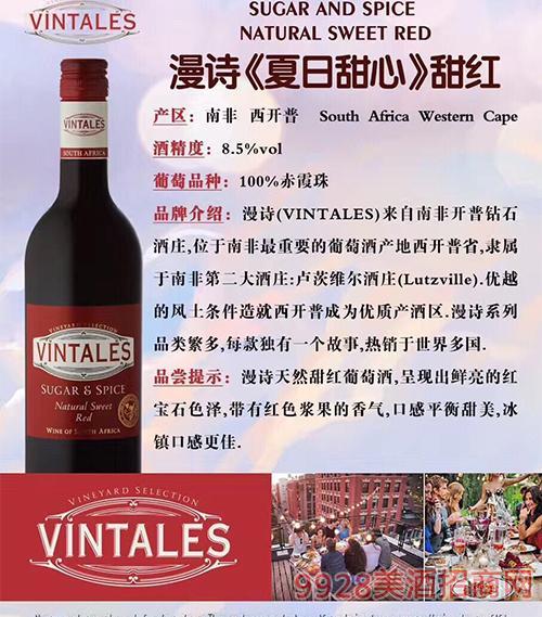 南非漫诗甜红葡萄酒8.5度750ml