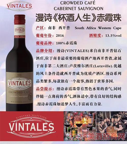 南非漫诗赤霞珠葡萄酒13.5度750ml