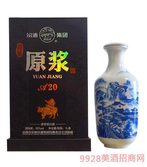 汾酒集团封藏原浆酒A20-52度1L清香型白酒