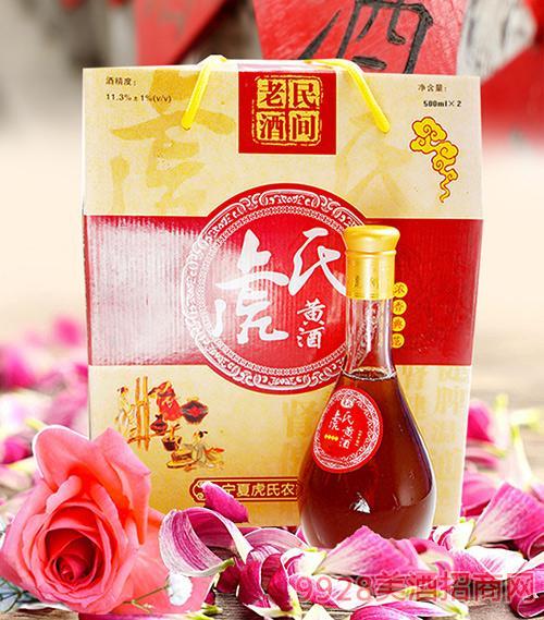 虎氏缘黄酒农家半干型黄酒民间老酒500mlx2瓶礼盒