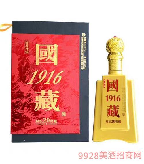 国藏1916封坛窖藏酒48度500ml