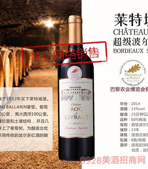 法国兰特城堡干红葡萄酒13度750ml
