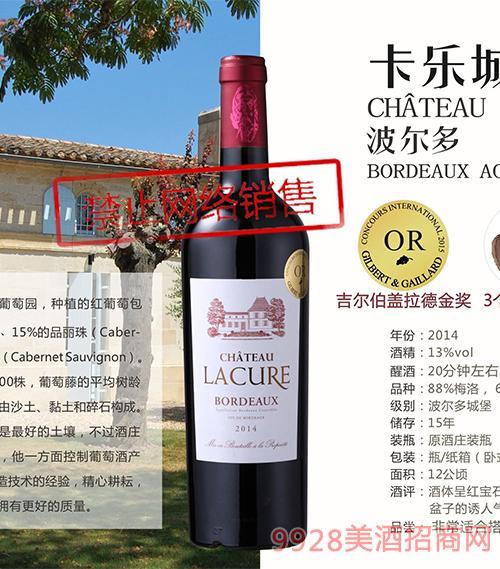 法国卡乐城堡干红葡萄酒13度750ml