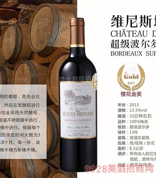 法国威尼斯城堡干红葡萄酒13.5度750ml