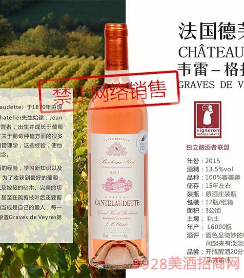 法国德芙城堡桃红葡萄酒13.5度750ml