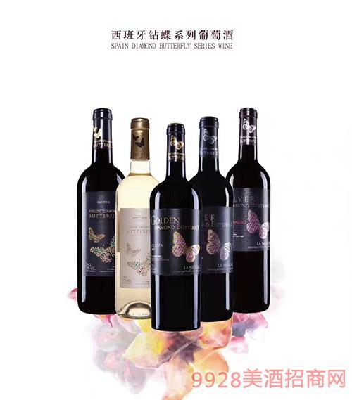 西班牙钻蝶系列葡萄酒
