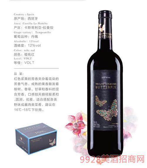 西班牙黄钻蝶干红葡萄酒12度750ml