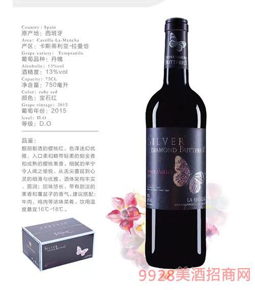 西班牙银钻蝶DO干红葡萄酒13度750ml