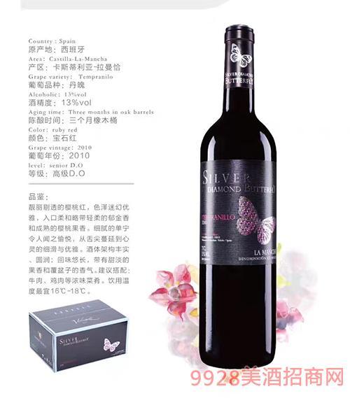 西班牙银钻蝶高级DO干红葡萄酒13度750ml