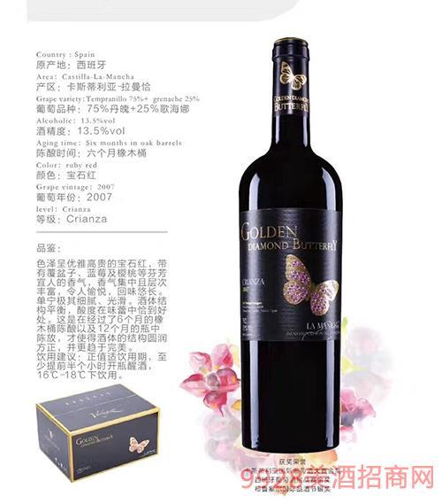 西班牙金钻蝶佳酿干红葡萄酒13.5度750ml