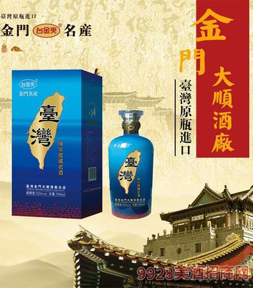 台湾陈年窖藏老酒