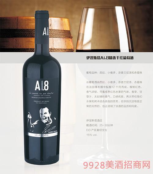 西班牙伊涅斯塔Ai.8干白葡萄酒13度750ml招商