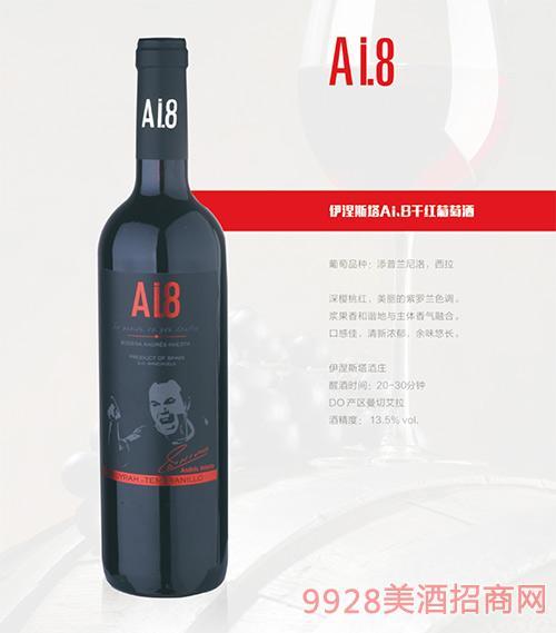 西班牙伊涅斯塔Ai.8干红葡萄酒13.5度750ml