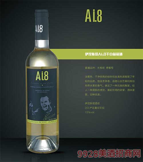 西班牙伊涅斯塔Ai.8干白葡萄酒13度750ml