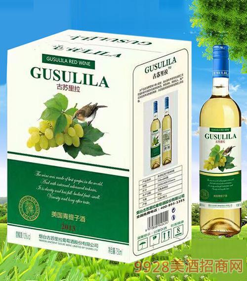 古苏里拉美国青提子酒2013-750ml