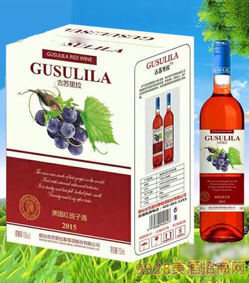 古苏里拉美国红提子酒2015-750ml