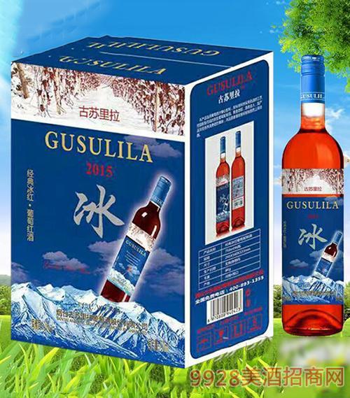 古苏里拉经典冰红葡萄红酒750ml