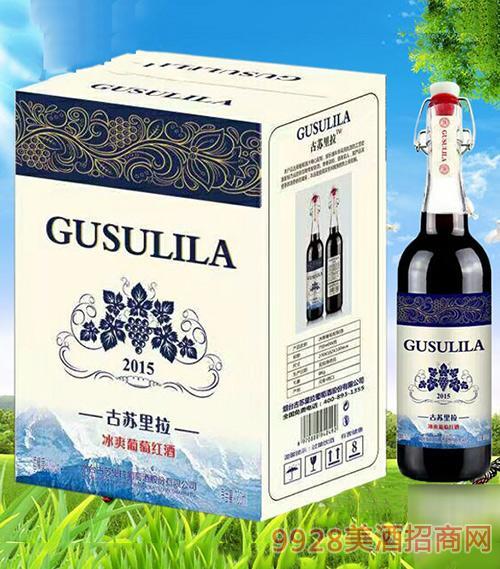 古苏里拉冰爽葡萄红酒2015-750ml