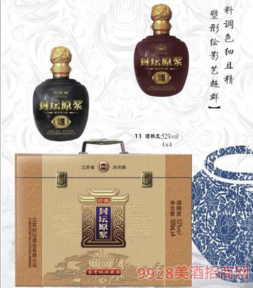 洋河镇封坛原浆酒52度500ml