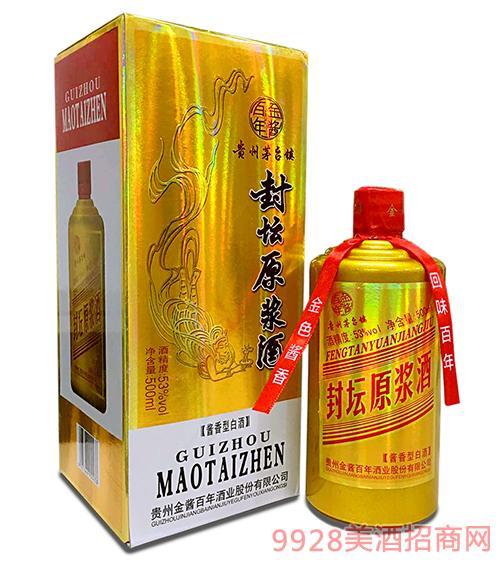 贵州茅台镇封坛原浆(金盒)酱香型53度500ml