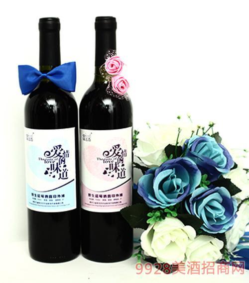 铭玉坊蓝莓酒爱情的味道8度750mlx2瓶