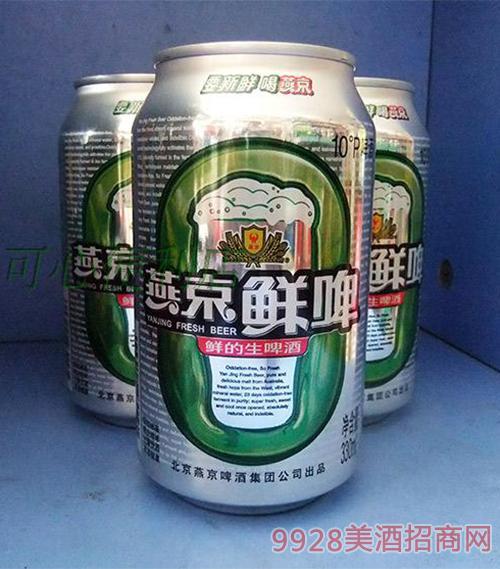 燕京啤酒鲜啤