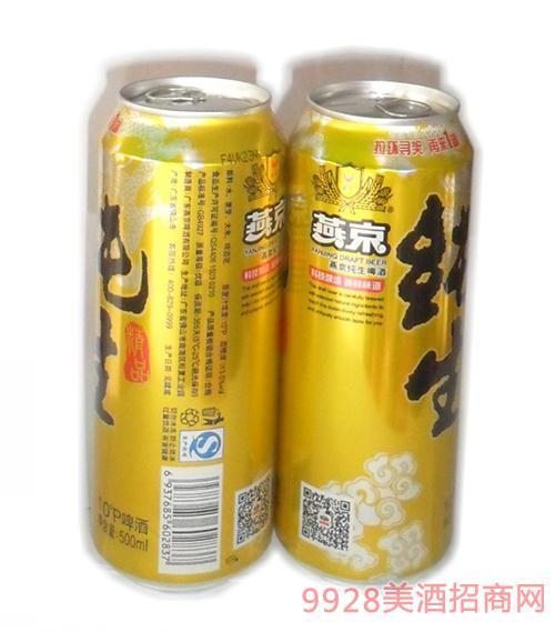 燕京啤酒罐装纯生