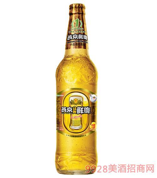 燕京啤酒经典鲜啤瓶装