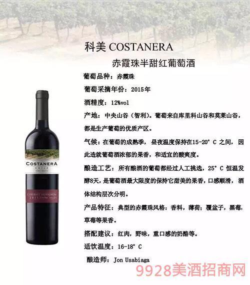 智利科美赤霞珠半甜紅葡萄酒12度750ml