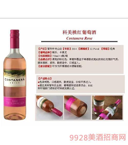 智利科美桃紅葡萄酒12.5度750ml
