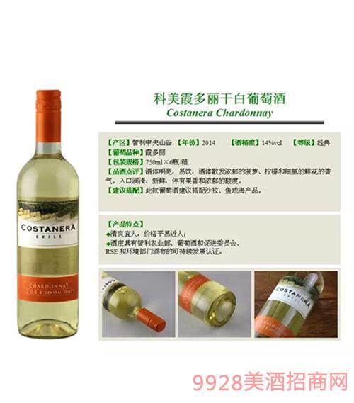 智利科美霞多麗干白葡萄酒14度750ml