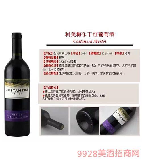 智利科美梅樂干紅葡萄酒12.5度750ml